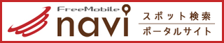 FREEMOBILE Navi